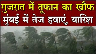 Cyclone Tauktae : Gujarat और Maharashtra पर तूफान का साया, तेज हवाएं और बारिश
