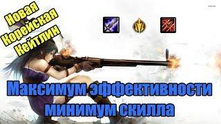 League of Legends. Корейская Кейтлин. Fast shooting = Easy win (Patch 9.6) (Гайд на Кейтлин)