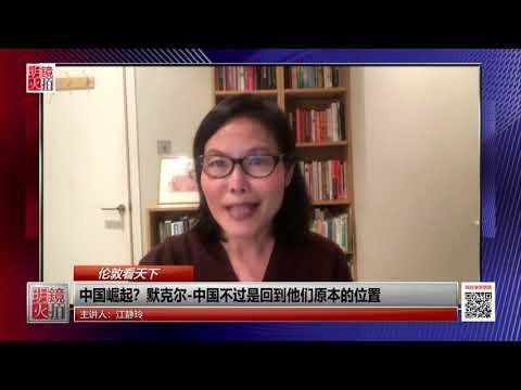 伦敦看天下 | 江静玲:中国崛起?默克尔-中国不过是回到他们原本的位置;否决德法企业对抗中车集团,欧盟对中国缴械投降(20190210 第21期)