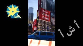 بالفيديو : برج اكسبرس في نيويورك يعرض حملة إعلانات ترويجيه كبري لمصر في ظل زيارة الرئيس السيسى