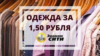 Одежда за 1,50 руб. в секонде