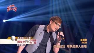 104.04.12 超級紅人榜 潘俊男─風雨聲(荒山亮)