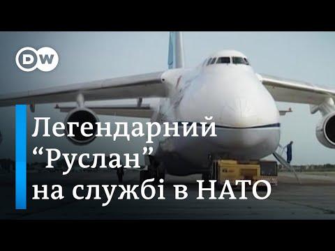 Український 'Руслан': чи