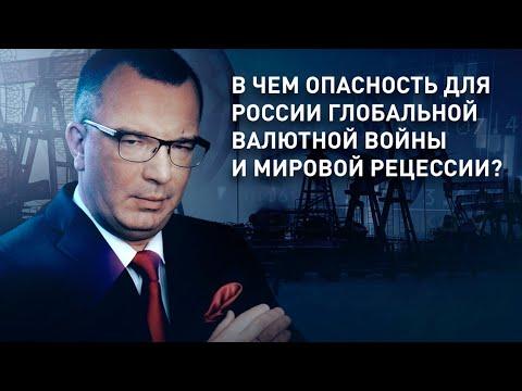 В чем опасность для России глобальной валютной войны и мировой рецессии?