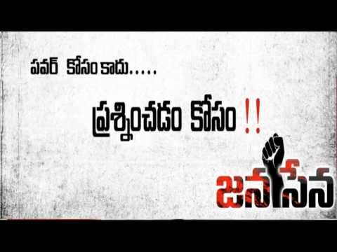 Jana Sena Party Song - Pawan Kalyan's Political Entry