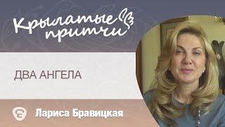 Два ангела - Крылатые Притчи - Лариса Бравицкая и о. Артемий Владимиров