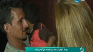 صبايا الخير | عودة طفل بعد خطفه بطريقة غريبة من أمام منزله و عودته بطريقة أغرب..