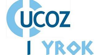 Урок 1 - Создание и Настройка сайта Ucoz