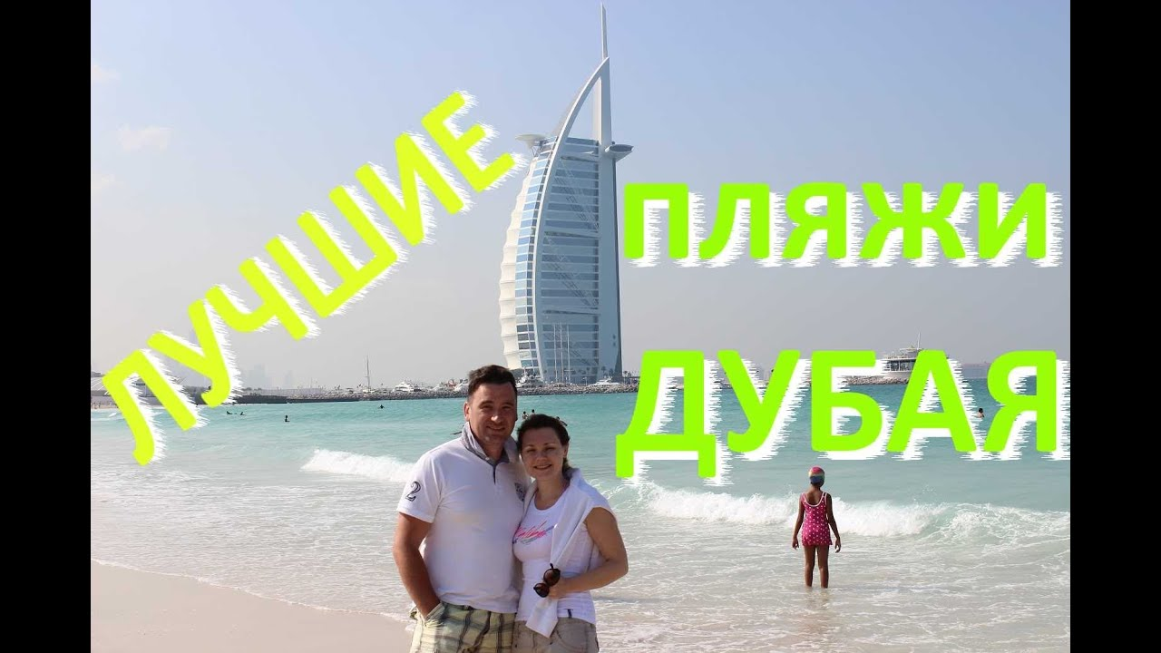Дубай пляжи видео оаэ снять квартиру в дубае