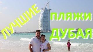 Лучшие Пляжи Дубая - Umm Suqeim Public Beach(Пляжи Дубая. Джумейра бич (jumeirah beach dubai) - это самый популярный бесплатный городской пляж в Дубае. Я бы сказал,..., 2014-01-26T19:23:59.000Z)