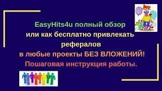 Easyhits4u  Много бесплатного трафика! + Бесплатно рефералы!