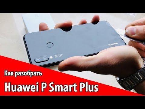 Как открыть крышку телефона хуавей