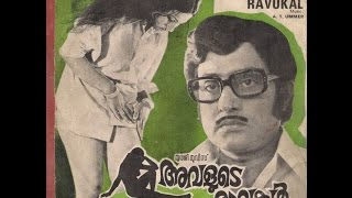Avalude Ravukal | Full Malayalam Movie | Seema, Ravi Kumar