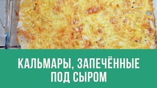 Кальмары, запечённые под сыром