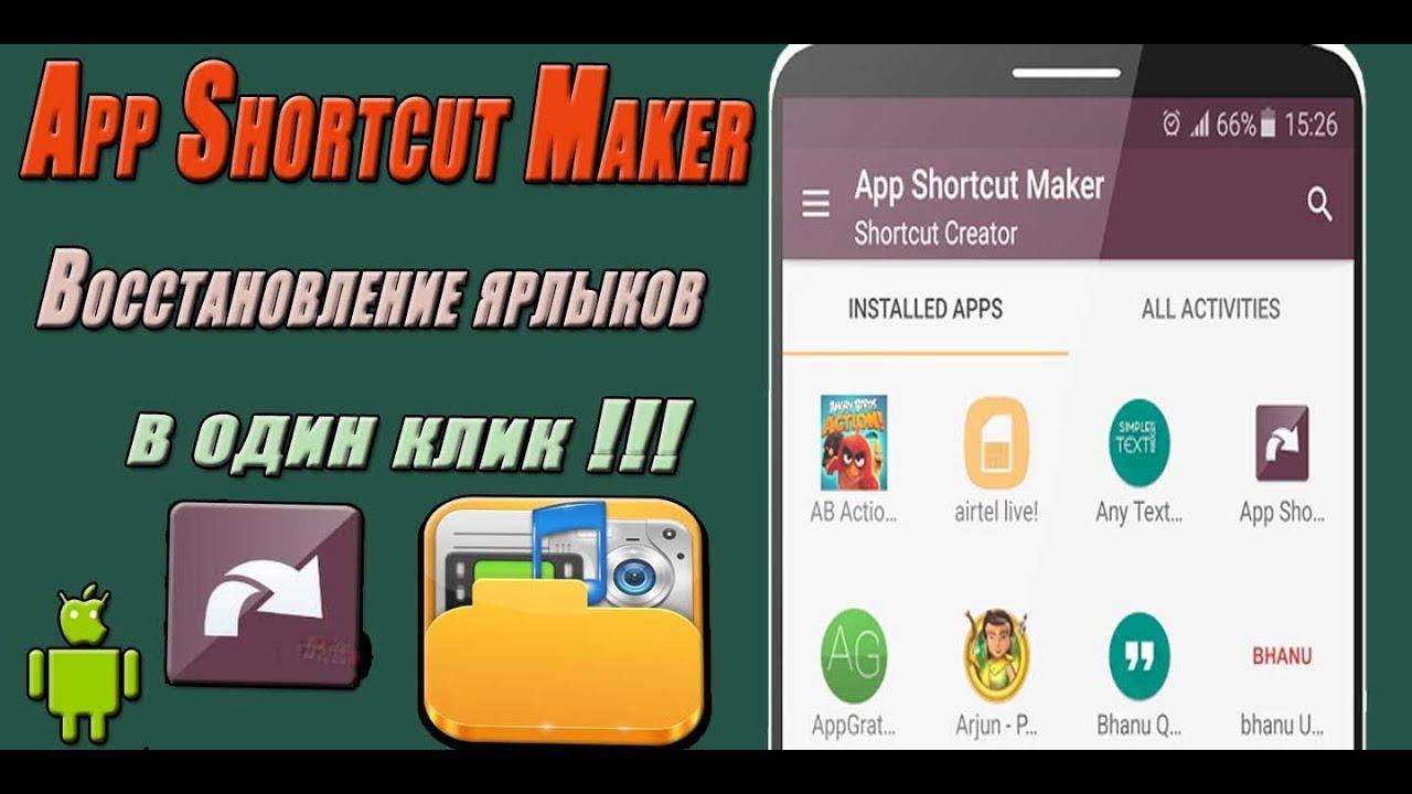 Восстанавливаем исчезнувшие ярлыки программ на Android с помощью App Shortcut Maker