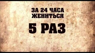 Пять невест (2011) HD Trailer