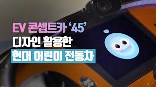 [더기어리뷰] EV 콘셉트카 '45' 디…