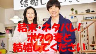 ウッチャン内村光良主演のNHKのドラマ、ボクの妻と結婚してくださいの意...