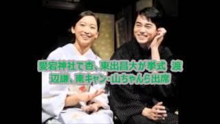 愛宕神社で杏、東出昌大が挙式か??