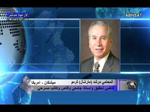 كمال يلدو: البحث في قواعد وشروط قيام الدولة العلمانية مع قاضي التحقيق  المحامي  مرشد كرمو
