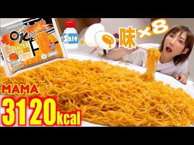 【大食い】[タイで人気!?のインスタント]塩漬けたまご味が衝撃の味![ママーカイケム味]3120kcal【木下ゆうか】