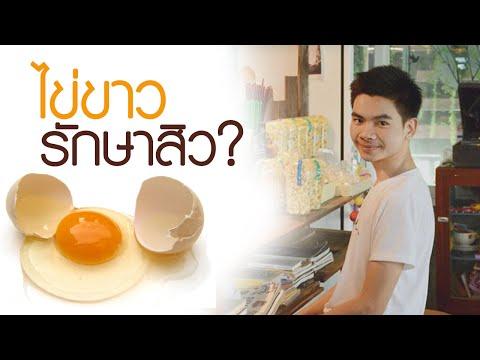 ไข่ขาวพอกหน้า รักษาสิว ล้างสารสเตียรอยด์ได้จริงหรือ? | นุชารักษาสิว