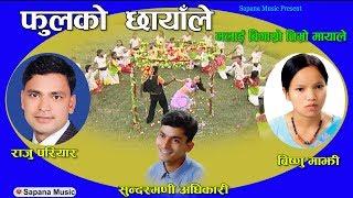 Nepali Lok Dohori Song 2074/2017 | Phool Ko chhayale | Bishnu Majhi/ Raju Pariyar/ Sunndarmani |