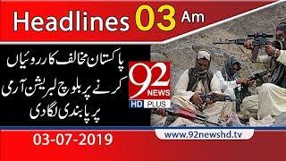 News Headlines   3:00 AM   03 July 2019   92NewsHD