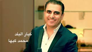 اسمع يا ولد احنا كبار البلد ....محمد كبها