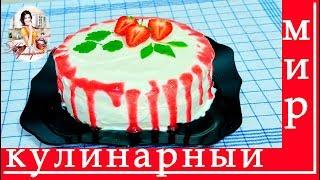 Клубничный торт.  Бисквитный торт с клубникой