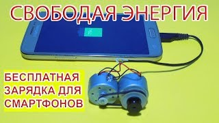 БТГ устройство для бесплатного заряда мобильных телефонов 100% фейк