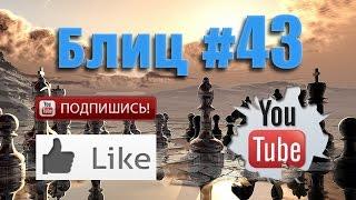 Шахматные партии #43 смотреть шахматы видео ♕ Blitz Chess