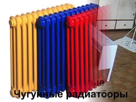 Какие радиаторы отопления лучше? 7 фото