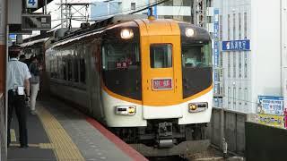 なかなか面白い運用w!近鉄30000系 V15 (特急京都行き) 大和八木発車