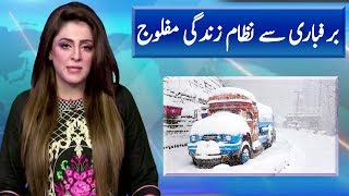 Snow Fall Affects Life in Different Areas | News Extra | Neo News
