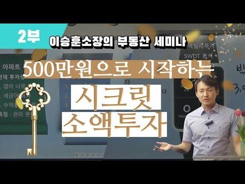 부동산 투자 :: 500만원 으로 시작하는 시크릿 소액투자 - 이승훈소장의 부동산세미나