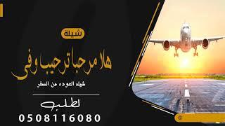 شيلة رجوع من السفر 2021 نحمدالله 9
