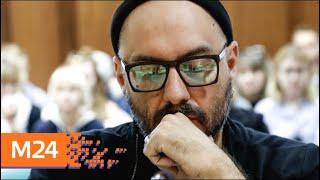 Смотреть видео Мещанский суд продолжит рассматривать дело Кирилла Серебренникова - Москва 24 онлайн