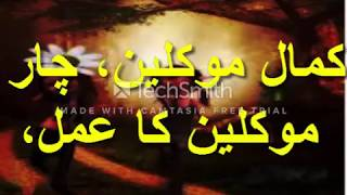 islamic teacher official wazifa in urdu hindi تسخیر کائنات موکلین چار موکلین
