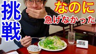 【大食い】しらすと大葉のペペロンチーノ(1kg)20分にチャレンジ‼️【MAX鈴木】【マックス鈴木】 thumbnail
