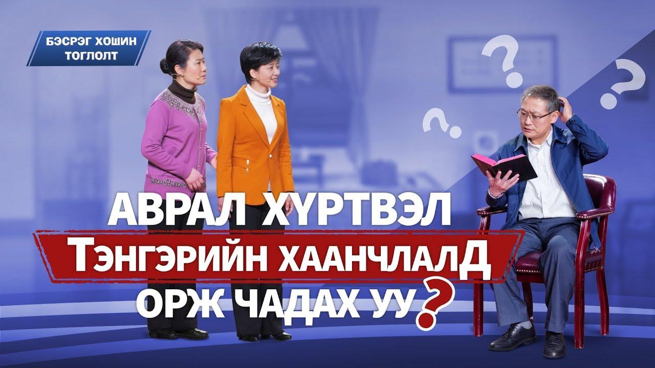 """""""Аврал хүртвэл тэнгэрийн хаанчлалд орж чадах уу"""" Христийн шашны бэсрэг хошин тоглолт (Монгол хэлээр)"""