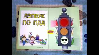 ЛЭПБУК ПО ПДД Обзор !!!
