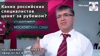 Каких российских специалистов ценят за рубежом? Мнение эксперта РОСПЕРСОНАЛ.