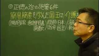 【入試対策講座】です。今回は正徳の治です。おもな6項目を覚えるゴロ...