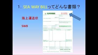 貿易実務講座:サレンダーB/Lの代わりに、SEA WAY BILLにした時のメリット、デメリット。SWBって何? (貿易アカデミー)