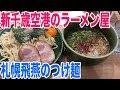 新千歳空港グルメ!ラーメン道場札幌飛燕にいってオススメのつけ麺を食べてみた
