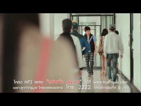 MV อย่าเพิ่ง Say No - ไบร์ท AF9 [Official MV]