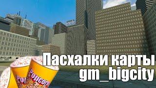 Garry's Mod - Пасхалки карты gm_bigcity