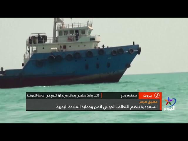 مضيق هرمز:  السعودية تنضم للتحالف الدولي لأمن وحماية الملاحة البحرية