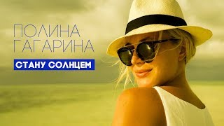 Download Полина Гагарина - Стану солнцем Mp3 and Videos